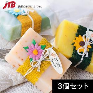 東南アジアのお土産 タイ産のハーブなど自然原料を使ったハンドメイドソープ。巾着入りのかわいいソープセ...