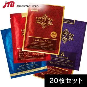 韓国 お土産 韓国 コスメ 韓国 シートパック5種20枚セット 雑貨