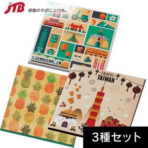 台湾 お土産 台湾 あぶらとり紙3種セット|コスメ アジア 雑貨 台湾土産