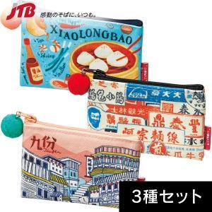 台湾 お土産 台湾 小銭入れ3種セット|ポーチ・バッグ アジア 雑貨 台湾土産