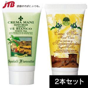 イタリア お土産 デルベ ミニハンドクリーム2種セット コスメ ハンドケア ヨーロッパ 雑貨 イタリア土産 ホワイトデー