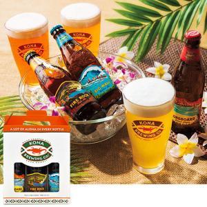 ハワイ お土産 お酒 コナビールギフト3種セット1セット(3本) ビール ハワイ ハワイ土産 お返し ギフト プレゼント 手土産 父の日 お祝い 飲み比べ JTB 世界のおみやげ屋さん
