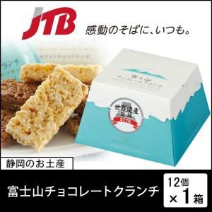 関東 お土産 富士山チョコレートクランチ お歳暮