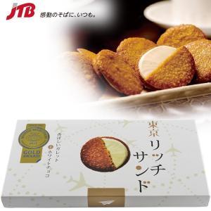 東京 お土産 東京リッチサンド(ホワイト) 12個入 東京土産 おみやげ お菓子 クッキー n0522 e-omiyage