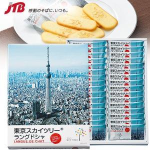 東京 お土産 お菓子 東京スカイツリーRラングドシャ|東京土産 ラングドシャ クッキー 関東 食品 ...
