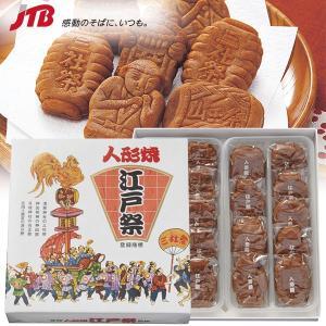 関東のお土産 江戸の祭りをイメージした人形焼です。生地と餡のバランスにこだわって作りました。   ■...