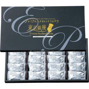 プレミアムエクセレントショコラ東京銀座 新食感焼チョコ