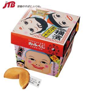 関東のお土産 よく当たる!?おみくじ入りクッキーサクッと割って運だめし!おみくじ入りのクッキーです。...