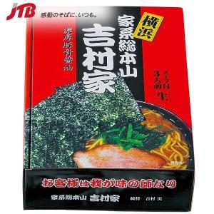 """関東のお土産 豚骨と鶏がらの濃厚スープ。本格""""家系""""絶品ラーメン。   ■内容量:3人前(麺120g..."""