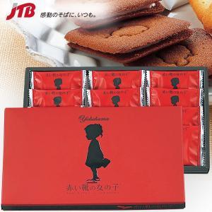 関東のお土産 女の子の型が押されたラングドシャでいちごチョコをサンドしました。  『赤い靴の女の子』...