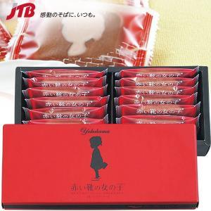 関東のお土産 四角いスイート生地の真ん中に女の子型のいちごチョコ風味クリームを入れました。  『赤い...