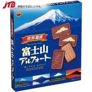 関東のお土産 世界遺産に登録された富士山が、あのアルフォートになりました。   ■内容量:16枚入(...