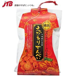 関東のお土産 お口に広がる香ばしいエビ風味とチリソースの味付けが絶妙です。   ■内容量:145g入...
