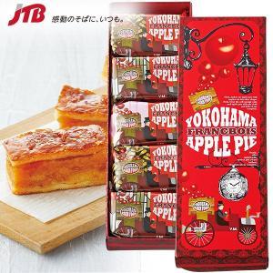 関東のお土産 林檎の果肉とスポンジをパイ生地で包み上げた、林檎のケーキのパイ。   ■内容量:5個 ...