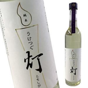 精進料理矢尾冶 純米酒うけつぐ灯1本(500ml)