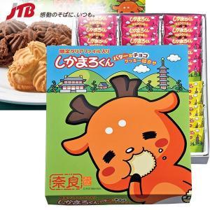 奈良 お土産 お菓子 しかまろくん バター&チョコクッキー詰合せ|クッキー 関西 奈良土産 お菓子 ...