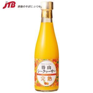 沖縄のお土産 やんばる育ち果汁100% 果皮がオレンジに色づいた12月から1月に収穫したシークヮーサ...