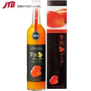 沖縄のお土産 沖縄の太陽を浴びて育ったフルーツジュース 鮮度、糖度、酸度のバランスのとれたマンゴーを...