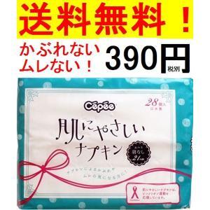 セペ 肌にやさしい ナプキン 28枚 1パック198円(税別)403086