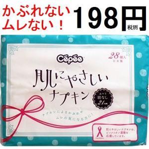 セペ 肌にやさしい ナプキン 28枚 1パック198円(税別)