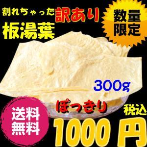 (訳あり)中国産 乾燥 ゆば【300g】 お徳用 乾物 湯葉...