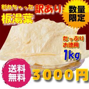 ゆば 湯葉 乾燥 訳あり 1kg お徳用 お得用 業務用 乾物  乾燥野菜 野菜 鍋物 中国産