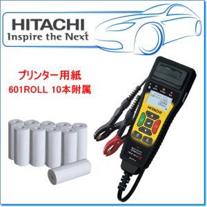 送料無料・日立 バッテリーチェッカー:HCK-602FB プリンター搭載 (充電制御/アイドリングス...
