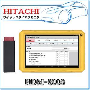 ■メーカー:日立オートパーツ&サービス ■商品名:ダイアグモニタ ■商品型式:HDM-8000  【...