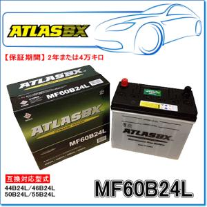 ATLASBX アトラスバッテリー(国産車用) コストパフォーマンスに優れた高性能で長寿命な経済的バ...