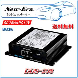 New-Era・ニューエラー:DC DCコンバーター DDS-208 MAX8A 制御信号電圧変換回路を3系統装備・専用ケーブル付属 の商品画像