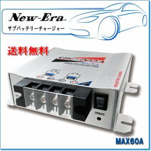 【送料無料】New-Era・ニューエラー:サブバッテリーチャージャー SBC-002A 最大出力電流 60A