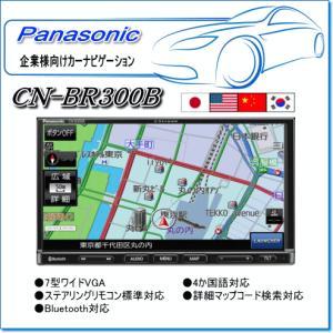 【Panasonic】企業様向けSSDカーナビゲーション:C...