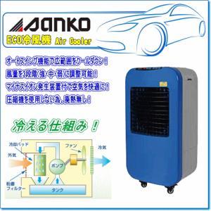 【SANKO サンコー】ECO冷風機:25EX(60Hzタイプ)夏の熱中症対策と節電対策に!
