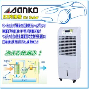 【SANKO サンコー】ECO冷風機:35EXN(60Hzタイプ)夏の熱中症対策と節電対策に!