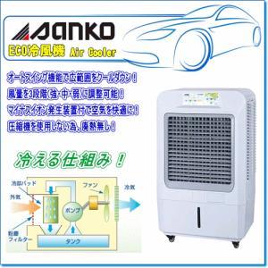 【SANKO サンコー】ECO冷風機:70EXN(50Hzタイプ)夏の熱中症対策と節電対策に!
