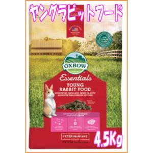 [OXBOW]エッセンシャル・ヤングラビットフード(大)4.5kg
