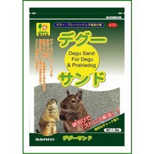 デグー・プレーリードッグ用浴び砂デグーサンド1.5kg|e-petyasan