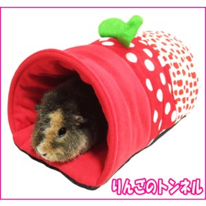 [レインボー]小動物用ハウスりんごのトンネルの商品画像