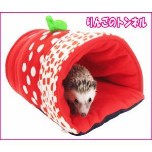 [レインボー]小動物用ハウスりんごのトンネルの詳細画像1