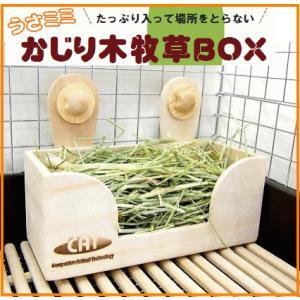 [KAWAI]うさミミ!かじり木牧草BOX