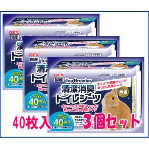 ★お得な3個セット★[GEX]トップブリーダー...の関連商品6