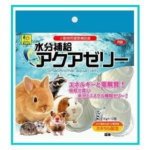 [三晃商会]小動物用水分補給アクアゼリー(16...の関連商品9