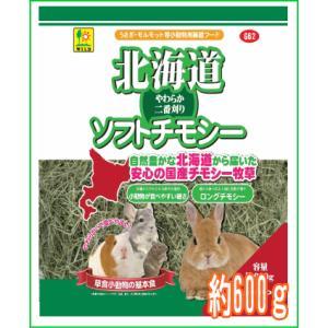 [三晃商会]チモシー牧草(二番刈り)・北海道ソフトチモシー 約600g e-petyasan