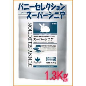 [イースター]バニーセレクションスーパーシニア 1.3kg
