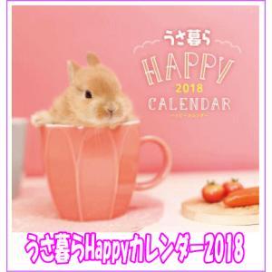 うさぎと暮らす!うさ暮らHappyカレンダー2018