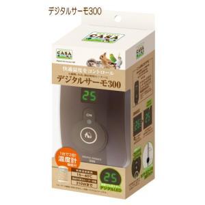 [マルカン]CASA小動物・小鳥・爬虫類用ヒーターに快適温度をコントロール!デジタルサーモ300