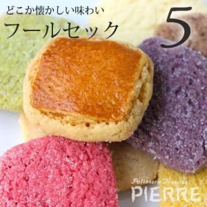 クッキー フールセック5枚入り 結婚式・二次会にも!|e-pierre
