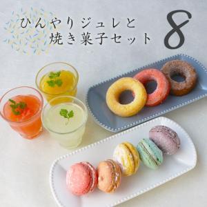 サマーギフト フレッシュフルーツのジュレと焼き菓子のセット 8個入|e-pierre