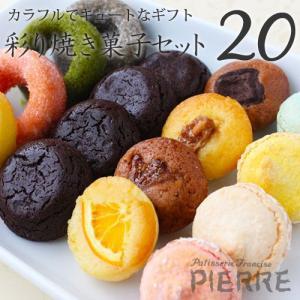 詰め合わせ 彩り焼き菓子セット20個いり|e-pierre