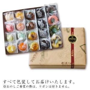 詰め合わせ 彩り焼き菓子セット20個いり|e-pierre|02